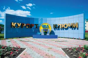 Скидка 5% для ПЕНСИОНЕРОВ на курорте КЛЮЧИ