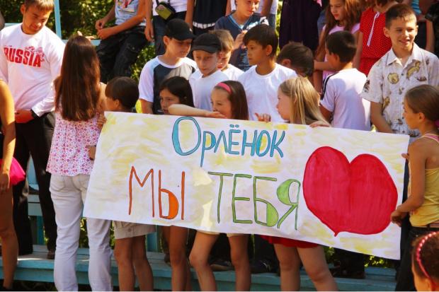 """Наличие путевок в детский лагерь """"Орленок"""""""