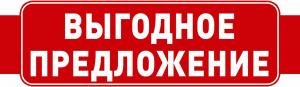 """Продление Акции """"МалаХИТовый SALE"""""""