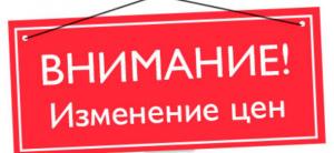 В Усть-Качке повышение цен на путевки с 19.07.2018