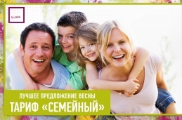 """Изменения по Акции """"Тариф Семейный"""""""