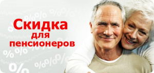 Скидка 15% для ПЕНСИОНЕРОВ с 08 января по 29 февраля 2020г.