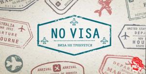 Страны безвизового или упрощённого въезда для граждан РФ