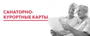 Санаторно-курортная карта (СКК)