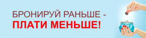 """Ранее бронирование 2019 год на курорте """"Усть-Качка"""""""