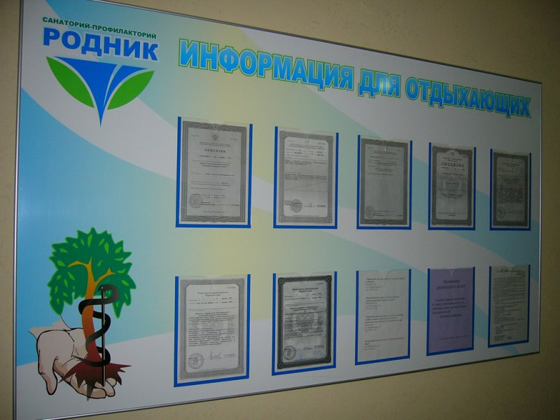 санаторий Родник г. Пермь