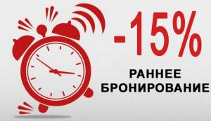 Раннее бронирование новогодних путевок на курорте Усть-Качка