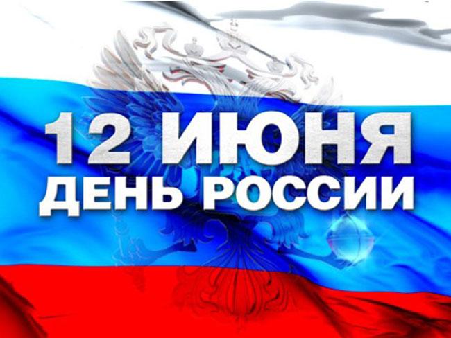 День России в Столице
