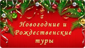 Старт продаж путевок на новогодние каникулы 19-20гг.