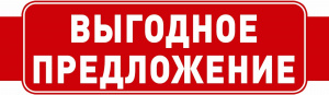 "Акция на детские путевки в ДОЛ ""Теремок"""