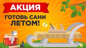 """Акция Готовь сани летом! на Курорте """"Усть-Качка"""""""