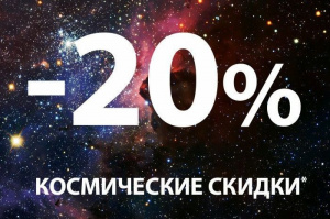 Космические скидки в Усть-Качке