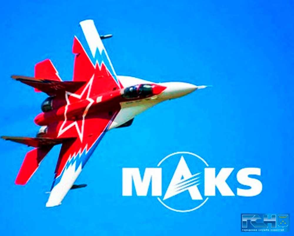 МАКС - супер авиа-шоу