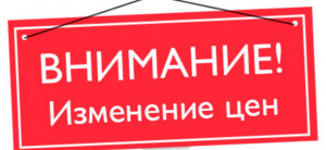 """Увеличение цен в """"Усть-Качку"""" на праздничные даты"""
