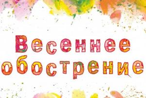 """Акция """"Весеннее обострение"""" в Усть-Качке 2019"""