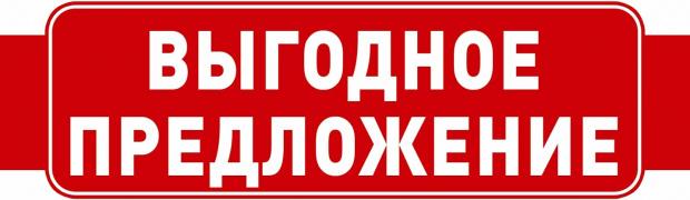 Акция в санатории Чепца