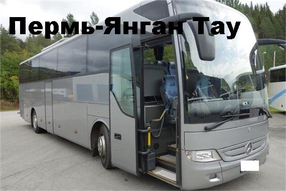 Изменился график движения автобуса Пермь-Янган-Тау на 2017 год!