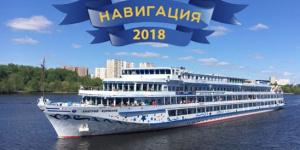 Речные круизы из Перми 2018