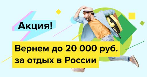 Кэшбек за путешествия по России