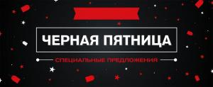 """Черная пятница в """"Усть-Качке"""""""