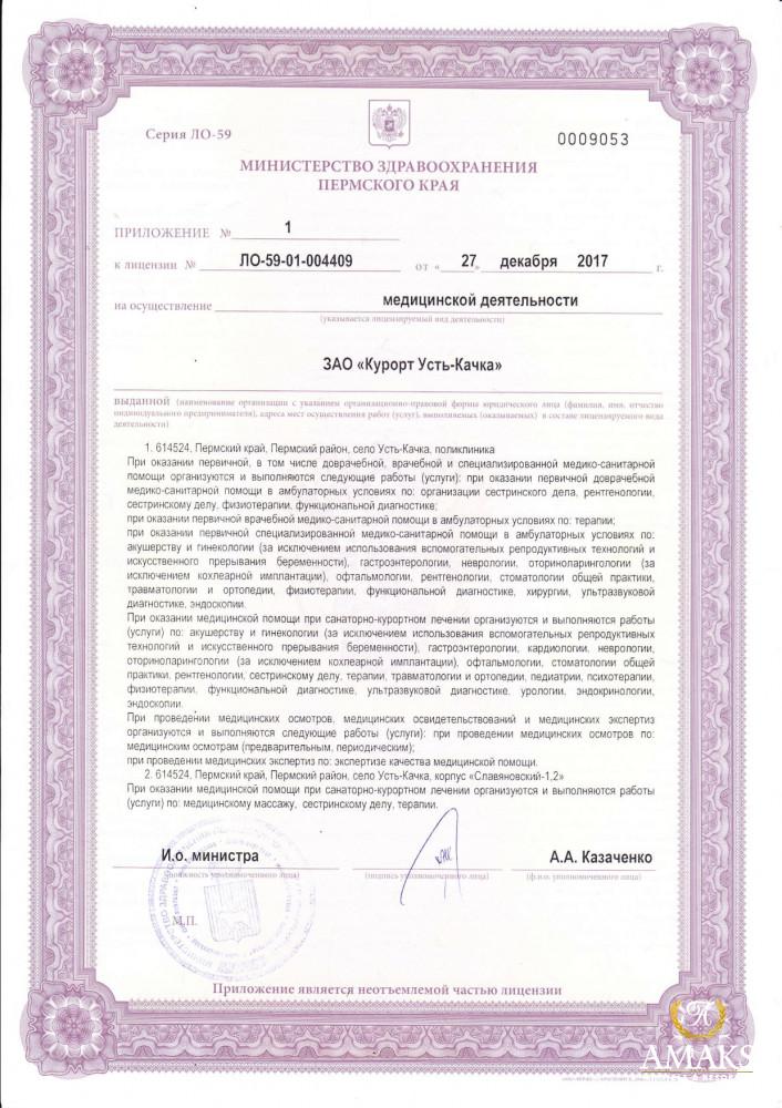 Лицензия Усть-Качка