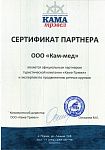 """Сертификат партнера от """"Кама трэвел"""""""