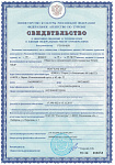 Свидетельство о внесении сведений о туроператоре в Единый Федеральный реестр туроператоров 2018-2019