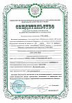 Свидетельство о внесении сведений о туроператоре в Единый Федеральный реестр туроператоров бессрочное