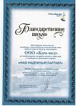 """Благодарственное письмо ЗАО """"Курорт Усть-Качка"""""""