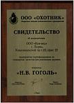 """Свидетельство ООО """"Охотник"""""""