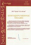 Благодарственное письмо курорта Усть-Качка 2015